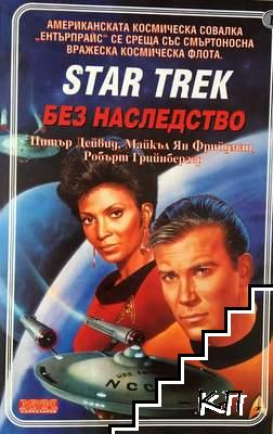 Star Trek. Книга 1: Без наследство