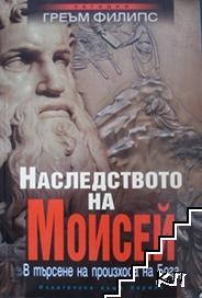 Наследството на Мойсей
