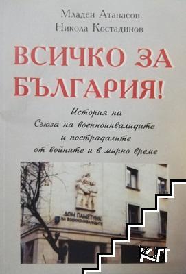 Всичко за България!