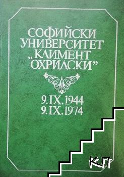 """Софйски университет """"Климент Охридски"""" 9.9.1944-9.9.1974"""