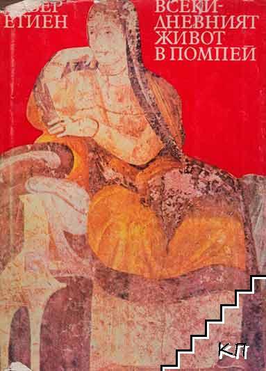 Всекидневният живот в Помпей