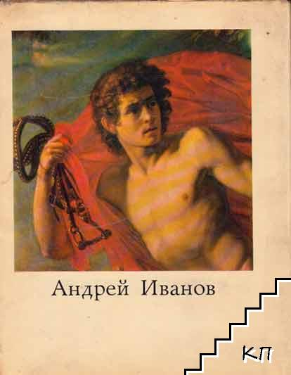 Андрей Иванович Иванов 1775-1848