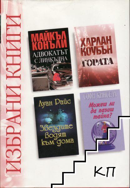 Избрани книги: Адвокатът с линкълна / Звездите водят към дома / Гората / Можеш ли да пазиш тайна?
