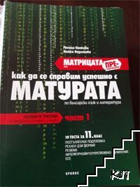 Матрицата. Част 1-2