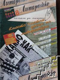 Литерайко. Бр. 8 / 2004