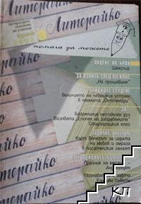 Литерайко. Бр. 8 / 2003