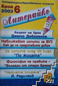 Литерайко. Бр. 6 / 2003