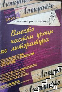 Литерайко. Бр. 4 / 2005