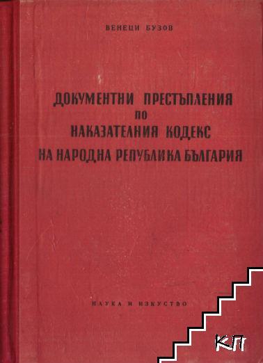 Документни престъпления по наказателния кодекс на Народна република България