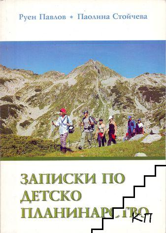 Записки по детско планинарство