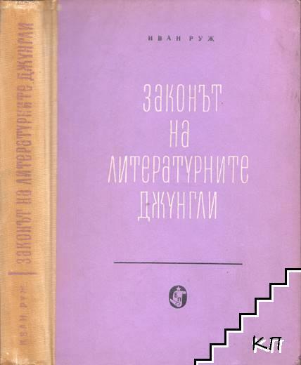 Законът на литературните джунгли