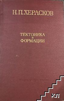 Тектоника и формации