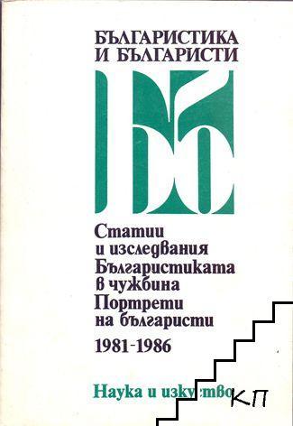 Българистика и българисти: Статии и изследвания. Българистиката в чужбина. Портрети на българисти 1981-1986