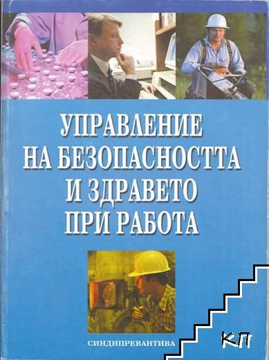 Управление на безопасността и здравето при работа
