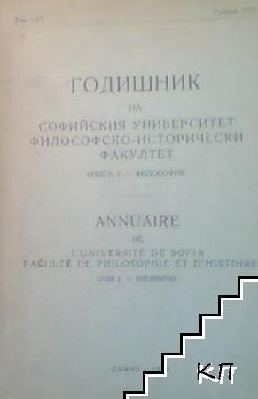 Годишник на Софийския университет. Философско-исторически факултет. Книга 1: Философия
