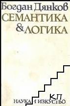 Семантика и логика