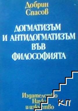 Догматизъм и антидогматизъм във философията