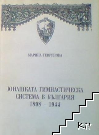 Юнашката гимнастическа система в България 1898-1944