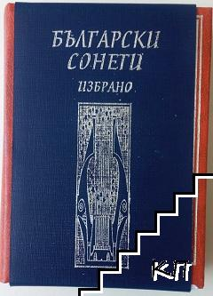 Български сонети. Том 1-2
