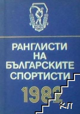 Ранглисти на българските спортисти 1982