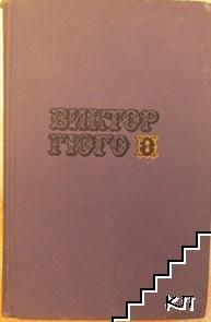 Собрание сочинений в десяти томах. Том 2: Эрнани, Король забавляется, Рюи Блаз