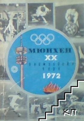 Мюнхен. ХХ олимпийски игри 1972