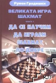 Великага игра шахмат. Книга 1: Да се научим да играем шахмат по-добре