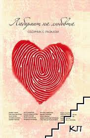 Лабиринт на любовта