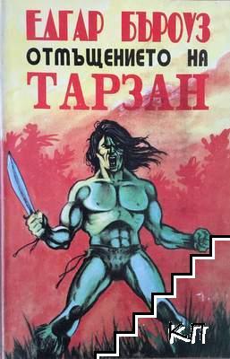Отмъщението на Тарзан