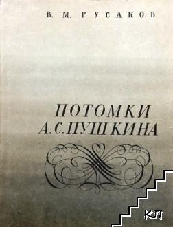 Потомки А. С. Пушкина
