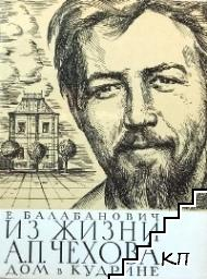 Из жизни А. П. Чехова