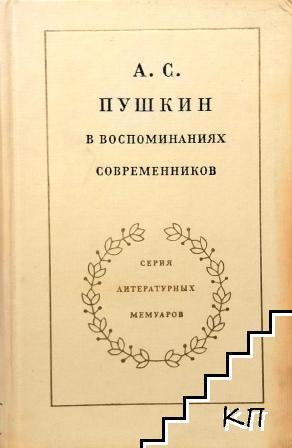 А. С. Пушкин в воспоминаниях современников в двух томах. Том 2
