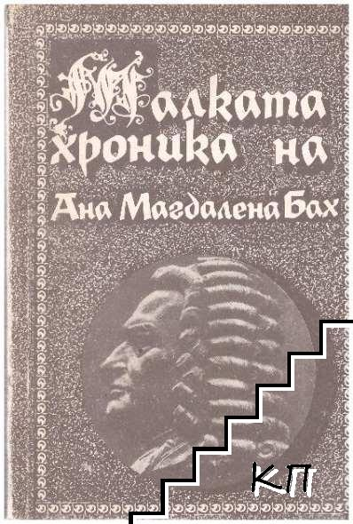 Малката хроника на Ана Магдалена Бах