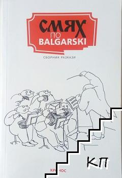Смях по Balgarski
