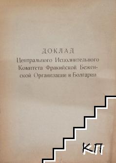 Доклад: Центрального исполнительного комитета Фракийской беженской организации в Болгарии