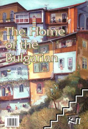 The Home of the Bulgarian