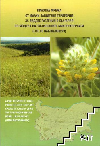 Пилотна мрежа от малки защитени територии за видове растения в България по модела на растителните микрорезервати