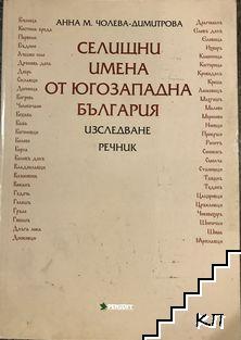 Селищни имена от Югозападна България
