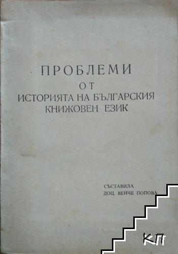 Проблеми от историята на българския книжовен език