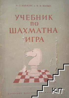 Учебник по шахматна игра