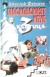 """Московският клуб """"Къртица 3"""""""