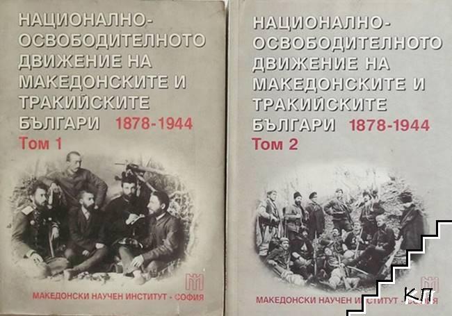 Националноосвободителното движение на македонските и тракийските българи 1878-1944. Том 1-2
