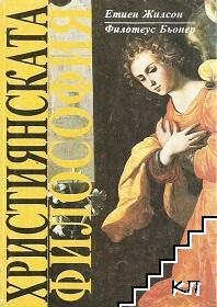 Християнската философия