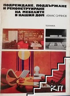 Подреждане, поддържане и реконструкция на мебелите в нашия дом