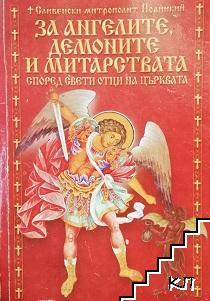 За ангелите, демоните и митарствата според светите отци на църквата
