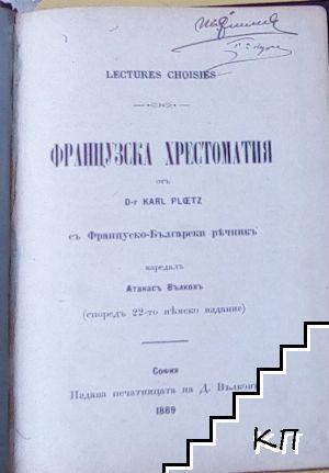 Французска хрестоматия съ француско-български речникъ
