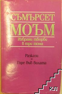 Избрани творби в три тома. Том 3