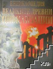 """Енциклопедия """"Великите древни цивилизации"""""""