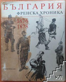България. Френска хроника 1876-1878