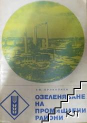 Озеленяване на промишлени райони